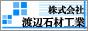 渡辺石材工業バナー